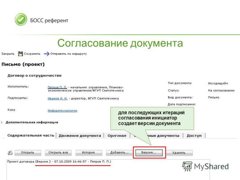 24 Согласование документа для последующих итераций согласования инициатор создает версии документа