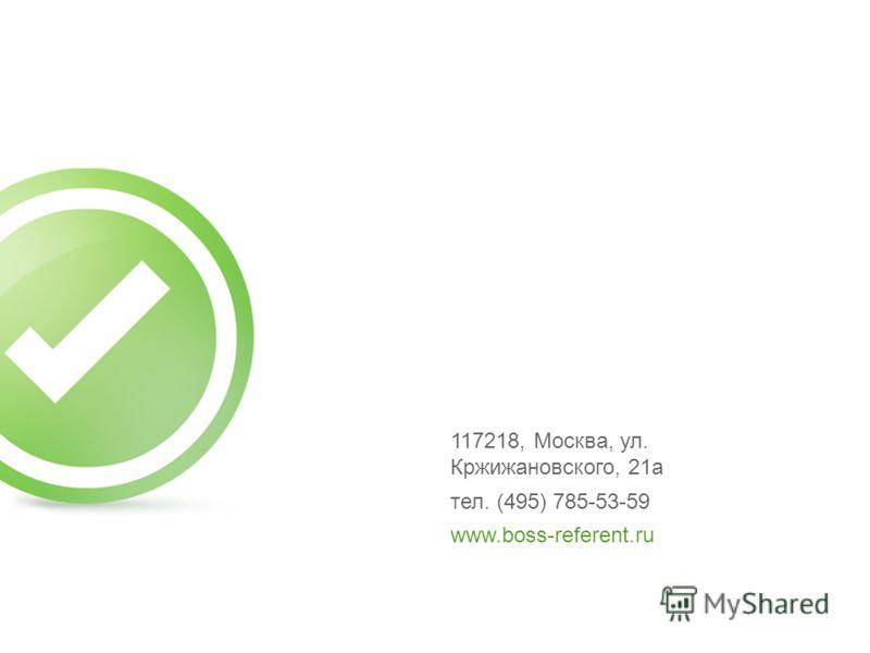 39 117218, Москва, ул. Кржижановского, 21а тел. (495) 785-53-59 www.boss-referent.ru
