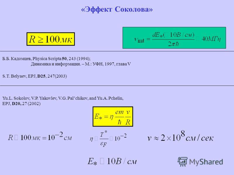 «Эффект Соколова» Б.Б. Кадомцев, Physica Scripta 50, 243 (1994); Динамика и информация. – М.: УФН, 1997, глава V S.T. Belyaev, EPJ, D25, 247(2003) Yu.L. Sokolov, V.P. Yakovlev, V.G. Palchikov, and Yu.A. Pchelin, EPJ, D20, 27 (2002)