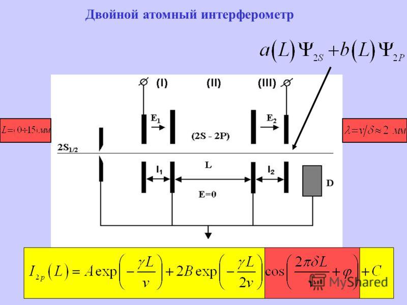 Двойной атомный интерферометр