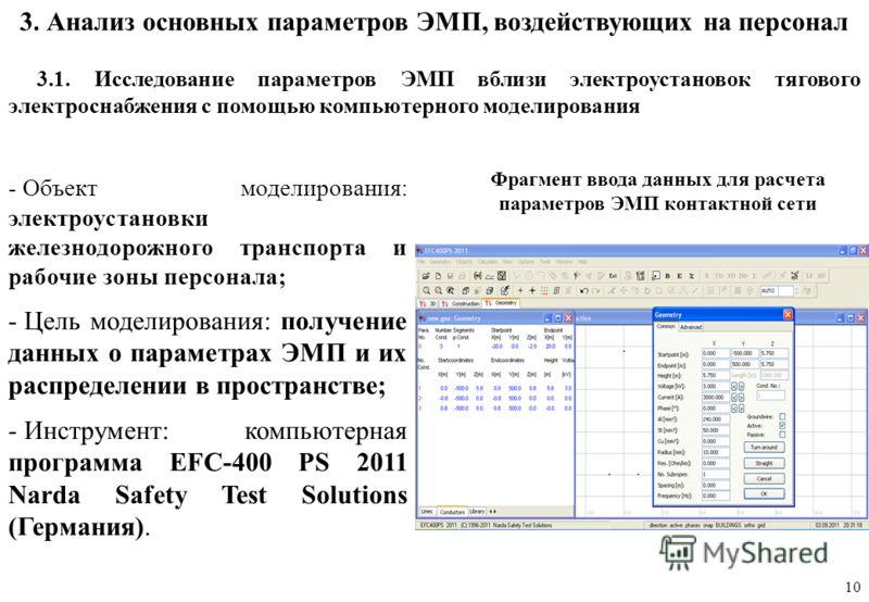 Фрагмент ввода данных для расчета параметров ЭМП контактной сети 3. Анализ основных параметров ЭМП, воздействующих на персонал 10 - Объект моделирования: электроустановки железнодорожного транспорта и рабочие зоны персонала; - Цель моделирования: пол