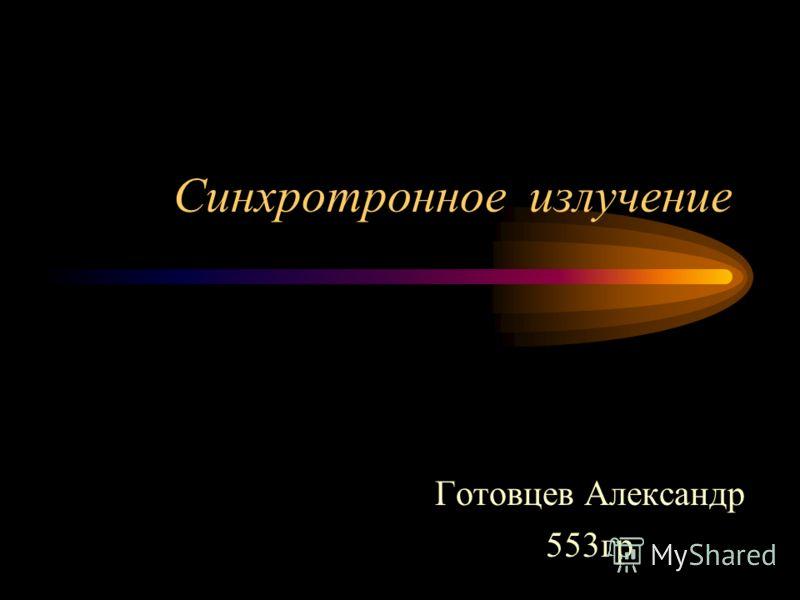 Синхротронное излучение Готовцев Александр 553гр