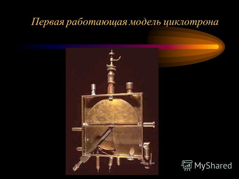 Первая работающая модель циклотрона