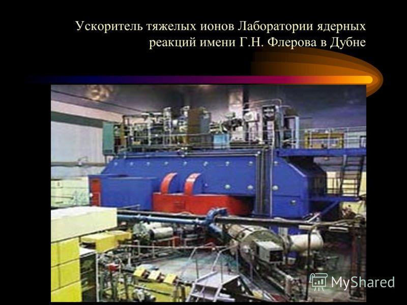 Ускоритель тяжелых ионов Лаборатории ядерных реакций имени Г.Н. Флерова в Дубне