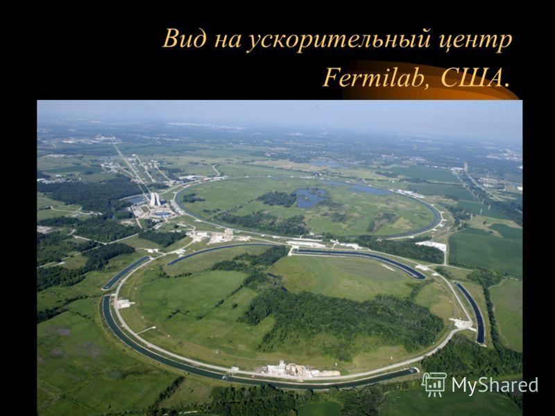 Вид на ускорительный центр Fermilab, США.