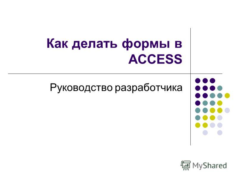 Как делать формы в ACCESS Руководство разработчика