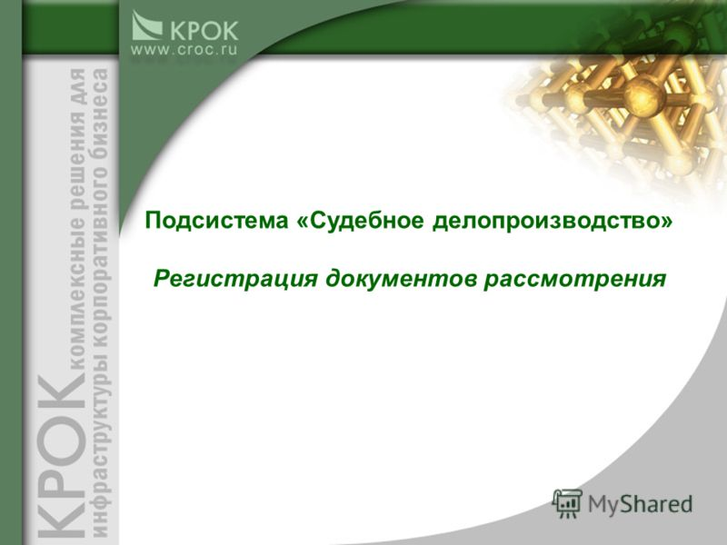 Подсистема «Судебное делопроизводство» Регистрация документов рассмотрения