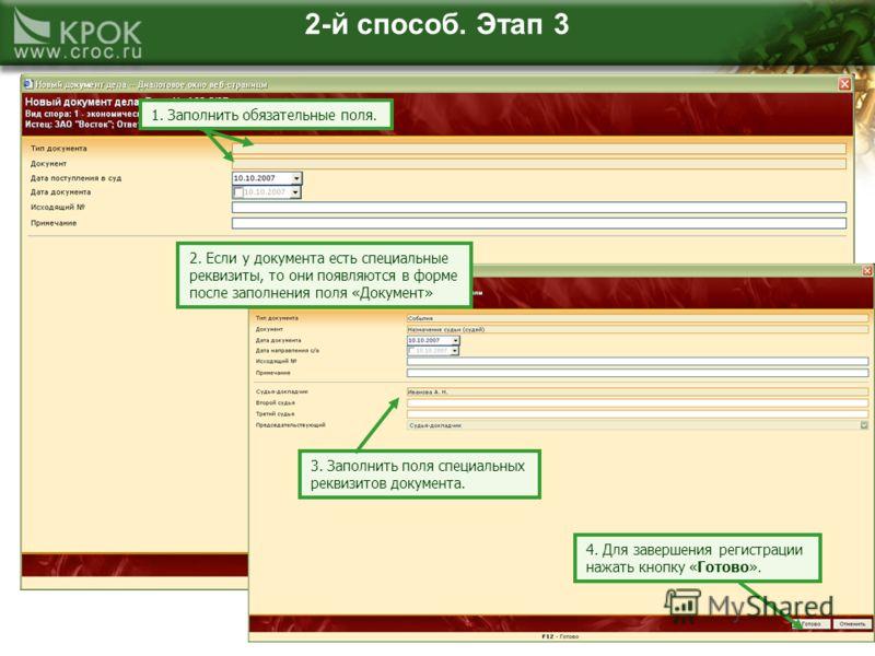 2-й способ. Этап 3 1. Заполнить обязательные поля. 2. Если у документа есть специальные реквизиты, то они появляются в форме после заполнения поля «Документ» 3. Заполнить поля специальных реквизитов документа. 4. Для завершения регистрации нажать кно