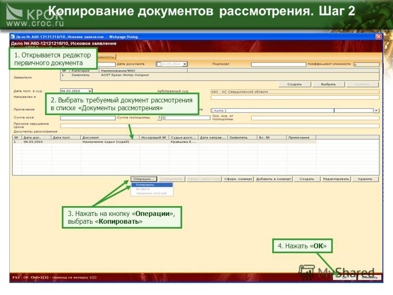 Копирование документов рассмотрения. Шаг 2 1. Открывается редактор первичного документа 2. Выбрать требуемый документ рассмотрения в списке «Документы рассмотрения» 3. Нажать на кнопку «Операции», выбрать «Копировать» 4. Нажать «ОК»