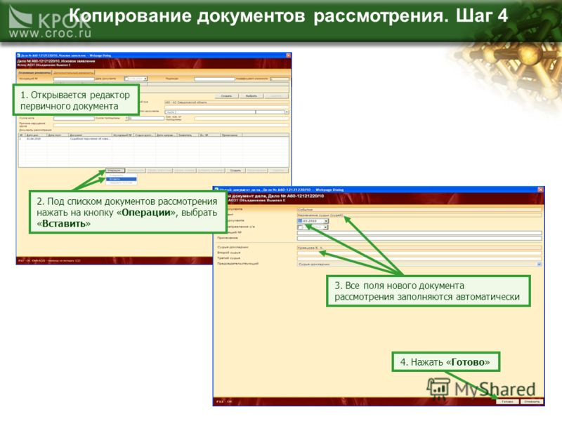 Копирование документов рассмотрения. Шаг 4 1. Открывается редактор первичного документа 2. Под списком документов рассмотрения нажать на кнопку «Операции», выбрать «Вставить» 3. Все поля нового документа рассмотрения заполняются автоматически 4. Нажа