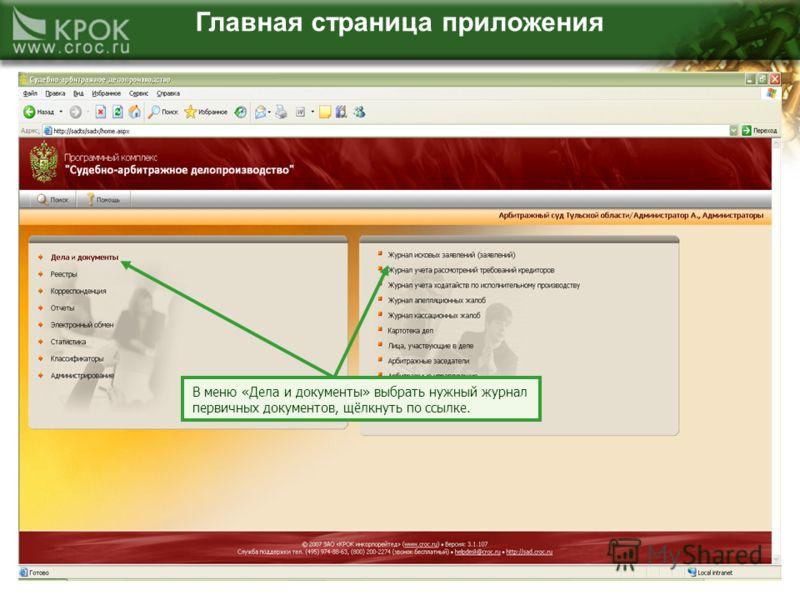 Главная страница приложения В меню «Дела и документы» выбрать нужный журнал первичных документов, щёлкнуть по ссылке.