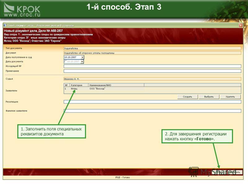 1-й способ. Этап 3 1. Заполнить поля специальных реквизитов документа 2. Для завершения регистрации нажать кнопку «Готово».