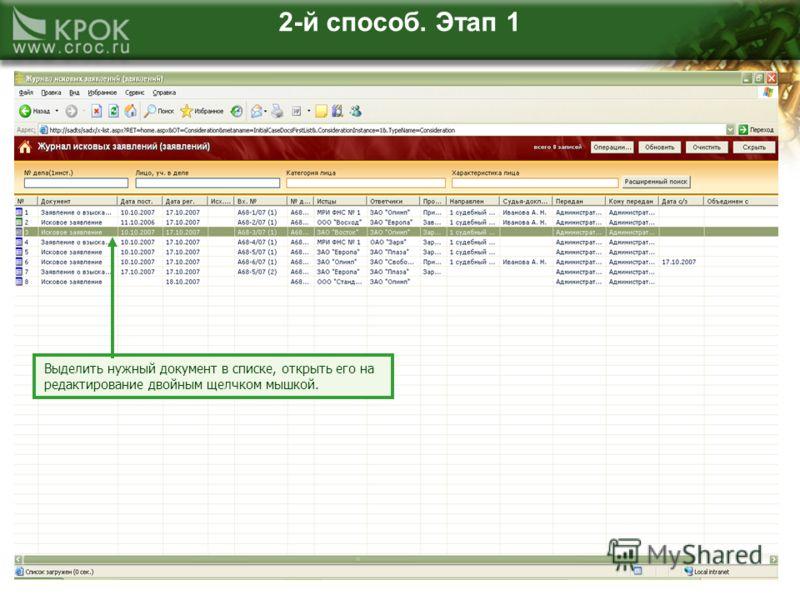 2-й способ. Этап 1 Выделить нужный документ в списке, открыть его на редактирование двойным щелчком мышкой.