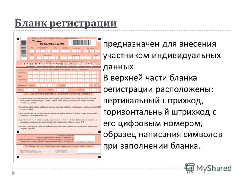 Бланк регистрации предназначен для внесения участником индивидуальных данных. В верхней части бланка регистрации расположены: вертикальный штрихкод, горизонтальный штрихкод с его цифровым номером, образец написания символов при заполнении бланка.