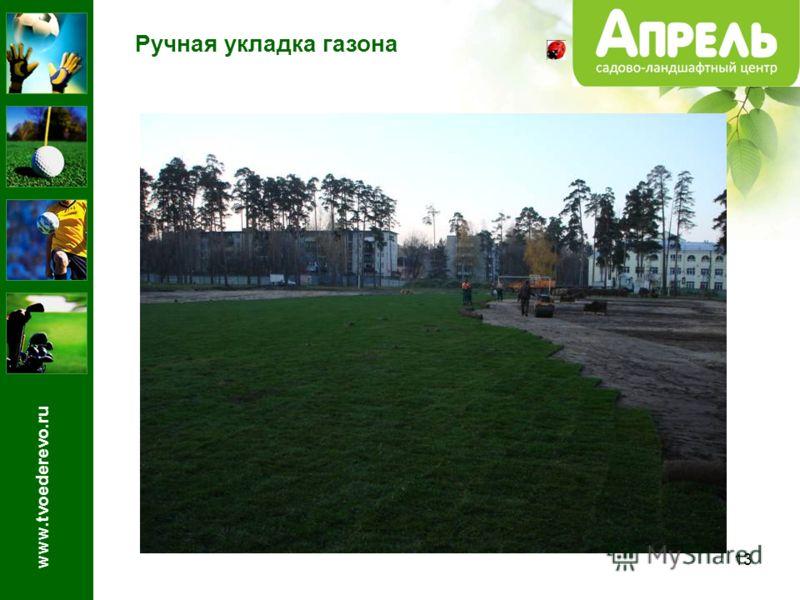 13 Ручная укладка газона www.tvoederevo.ru