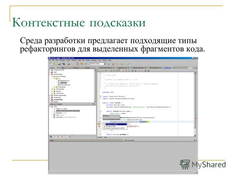 Контекстные подсказки Среда разработки предлагает подходящие типы рефакторингов для выделенных фрагментов кода.