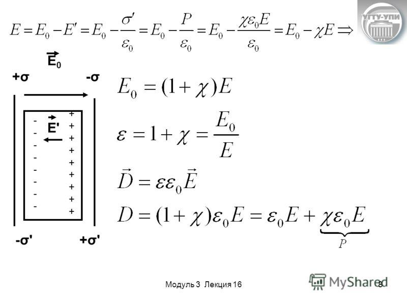 Модуль 3 Лекция 168 ---------------- ++++++++++++++++++ +σ+σ-σ-σ -σ'-σ'+σ'+σ' E0E0 E'E'