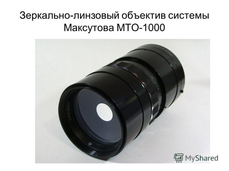 Зеркально-линзовый объектив системы Максутова МТО-1000