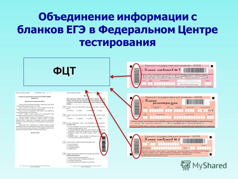 ФЦТ Объединение информации с бланков ЕГЭ в Федеральном Центре тестирования