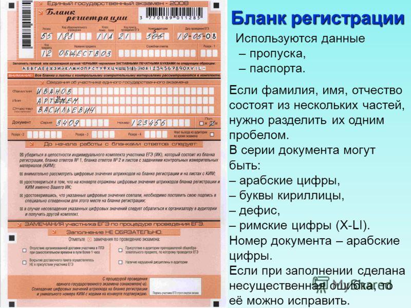 Используются данные – пропуска, – паспорта. Если фамилия, имя, отчество состоят из нескольких частей, нужно разделить их одним пробелом. В серии документа могут быть: – арабские цифры, – буквы кириллицы, – дефис, – римские цифры (Х-LI). Номер докумен