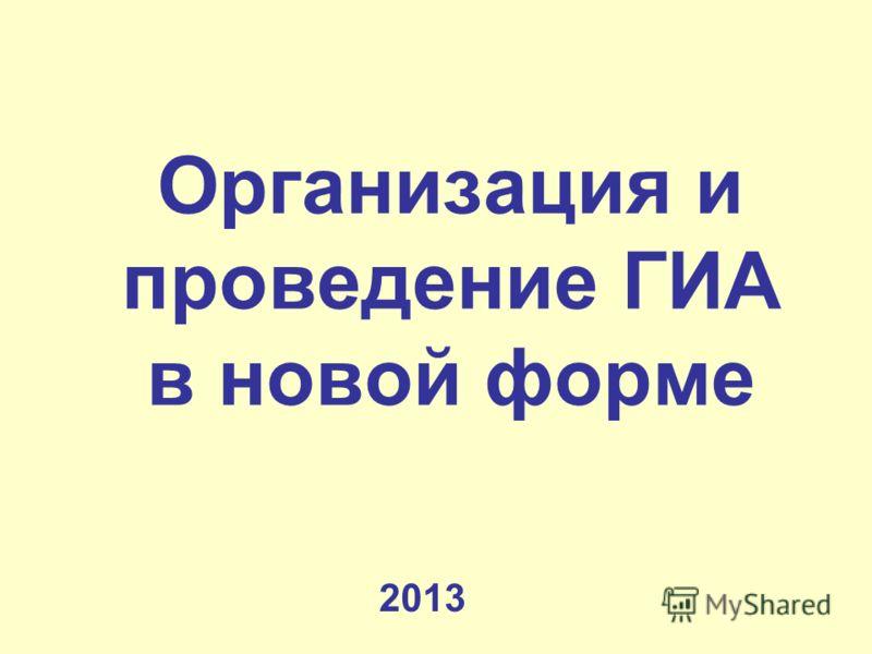 Организация и проведение ГИА в новой форме 2013