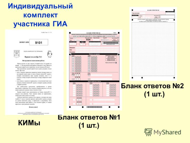 Индивидуальный комплект участника ГИА КИМы Бланк ответов 1 (1 шт.) Бланк ответов 2 (1 шт.) 9101