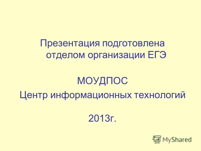 Презентация подготовлена отделом организации ЕГЭ МОУДПОС Центр информационных технологий 2013г.