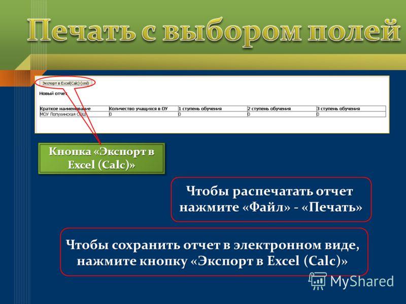 Чтобы распечатать отчет нажмите «Файл» - «Печать» нажмите «Файл» - «Печать» Чтобы сохранить отчет в электронном виде, нажмите кнопку «Экспорт в Excel (Calc)» Кнопка «Экспорт в Excel (Calc)»