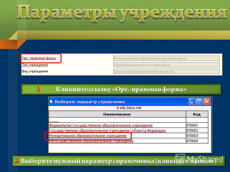 Кликните ссылку «Орг.-правовая форма» Выберите нужный параметр справочника (кликните мышью)