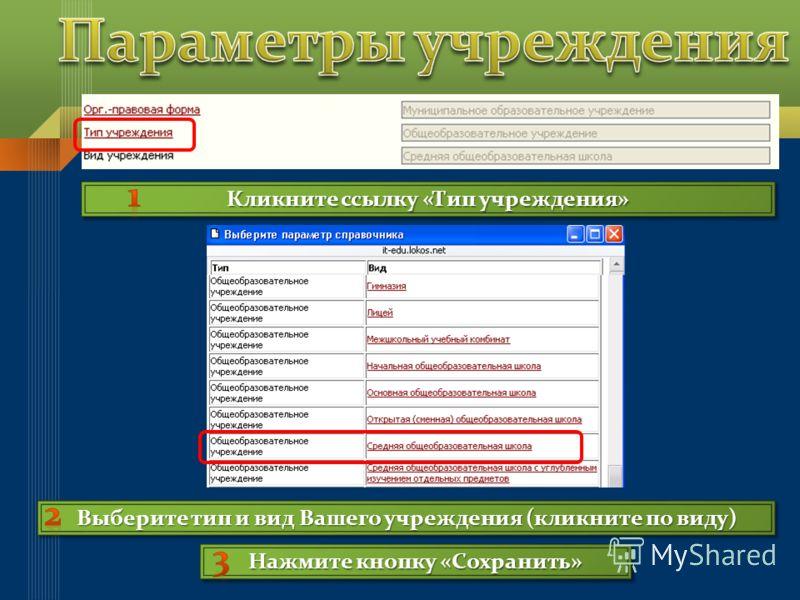 Кликните ссылку «Тип учреждения» Выберите тип и вид Вашего учреждения (кликните по виду) Нажмите кнопку «Сохранить»