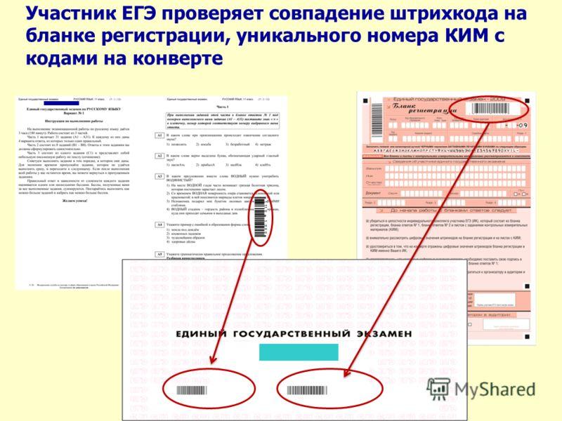 БР 3111111111114КИМ 55515111 Участник ЕГЭ проверяет совпадение штрихкода на бланке регистрации, уникального номера КИМ с кодами на конверте