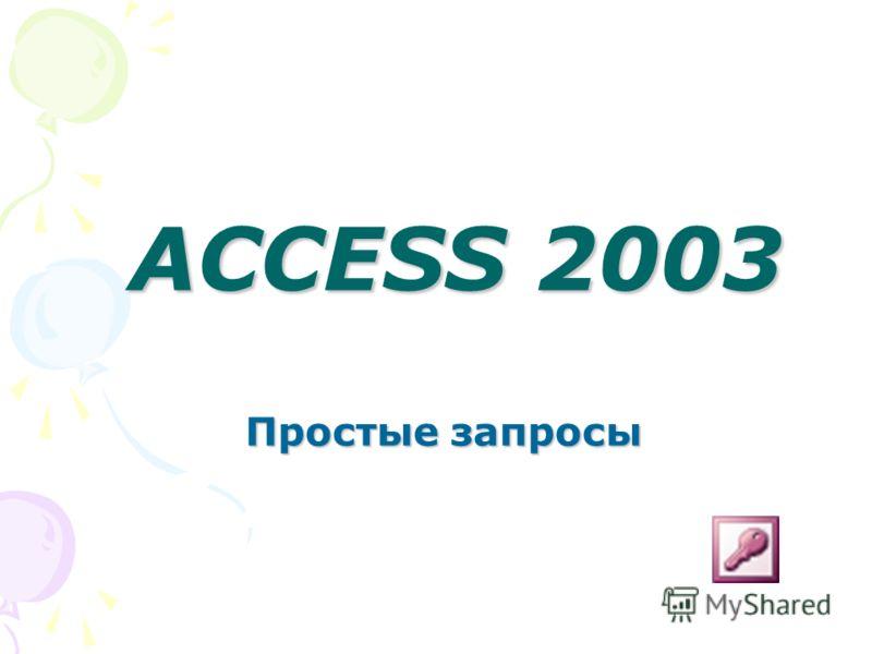 ACCESS 2003 Простые запросы
