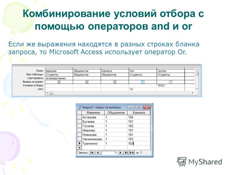 Комбинирование условий отбора с помощью операторов and и or Если же выражения находятся в разных строках бланка запроса, то Microsoft Access использует оператор Or.