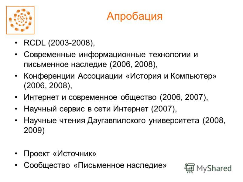 Апробация RCDL (2003-2008), Современные информационные технологии и письменное наследие (2006, 2008), Конференции Ассоциации «История и Компьютер» (2006, 2008), Интернет и современное общество (2006, 2007), Научный сервис в сети Интернет (2007), Науч