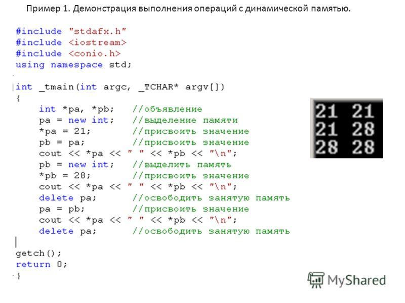Пример 1. Демонстрация выполнения операций с динамической памятью.