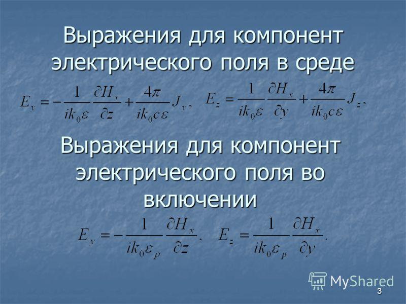 3 Выражения для компонент электрического поля в среде Выражения для компонент электрического поля во включении