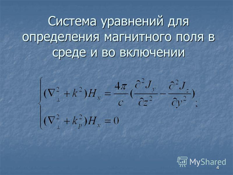 4 Система уравнений для определения магнитного поля в среде и во включении