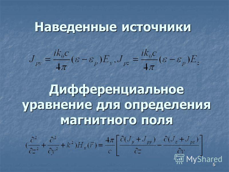 5 Дифференциальное уравнение для определения магнитного поля Наведенные источники