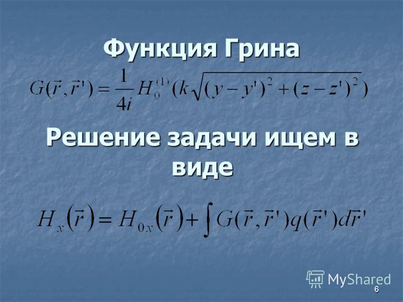 6 Функция Грина Решение задачи ищем в виде