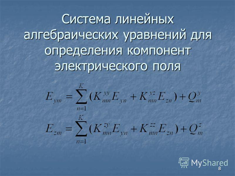 8 Система линейных алгебраических уравнений для определения компонент электрического поля