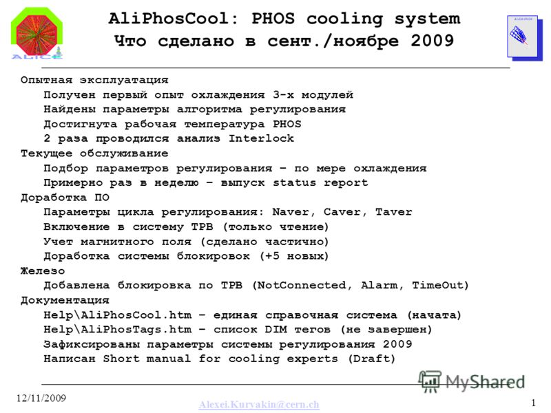 Alexei.Kuryakin@cern.ch 12/11/2009 1 AliPhosCool: PHOS cooling system Что сделано в сент./ноябре 2009 Опытная эксплуатация Получен первый опыт охлаждения 3-х модулей Найдены параметры алгоритма регулирования Достигнута рабочая температура PHOS 2 раза
