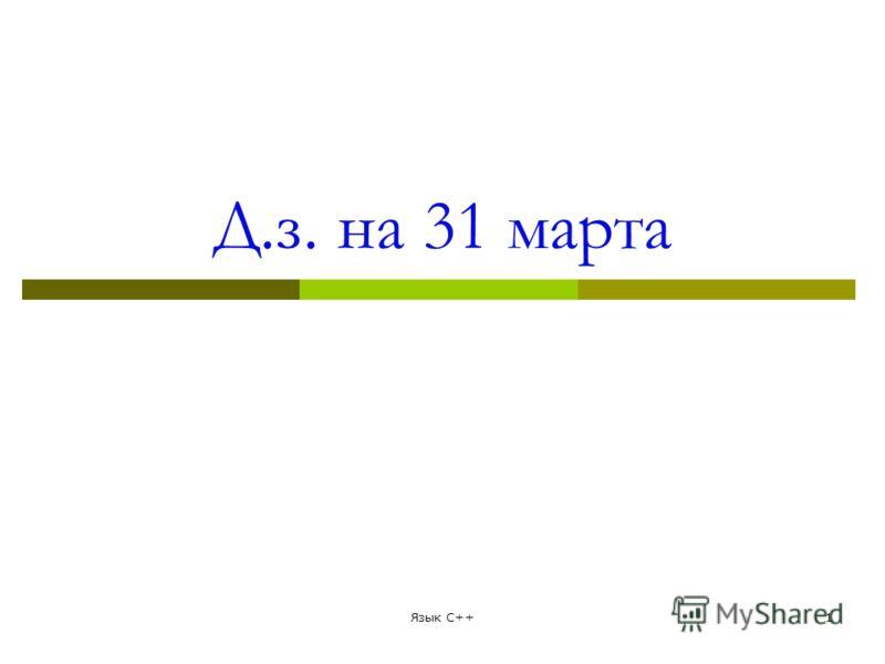 Д.з. на 31 марта Язык С++1
