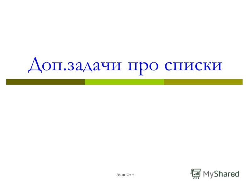 Доп.задачи про списки Язык С++12