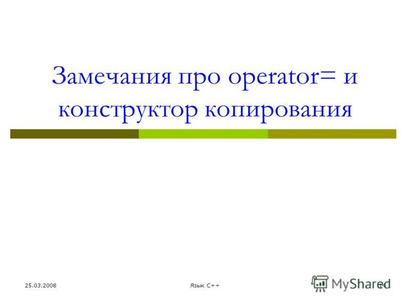Замечания про operator= и конструктор копирования 25.03.2008Язык С++14
