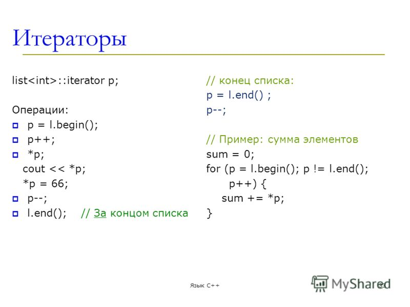 Итераторы list ::iterator p; Операции: p = l.begin(); p++; *p; cout