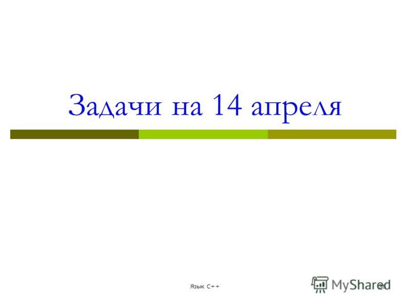 Задачи на 14 апреля Язык С++36