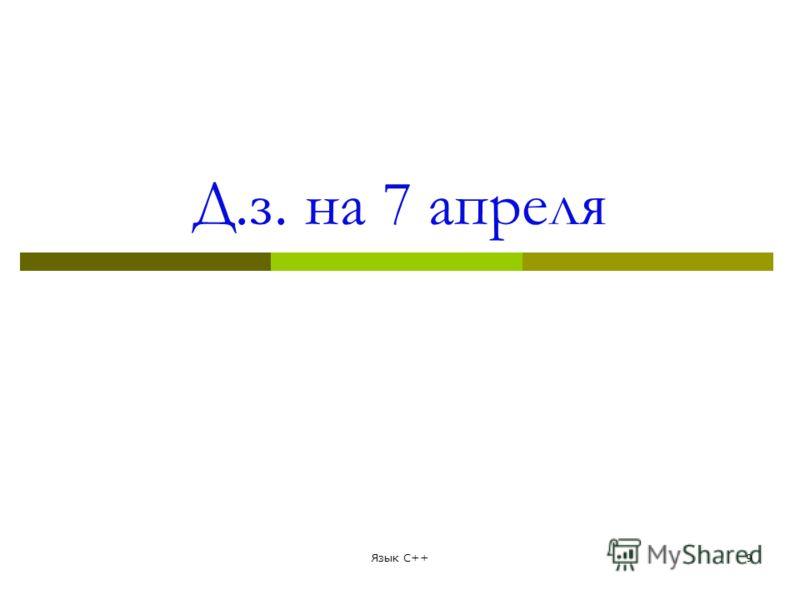 Д.з. на 7 апреля Язык С++9