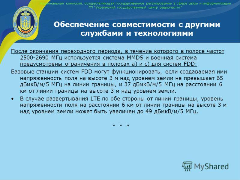 Национальная комиссия, осуществляющая государственное регулирование в сфере связи и информатизации ГП Украинский государственный центр радиочастот Обеспечение совместимости с другими службами и технологиями После окончания переходного периода, в тече
