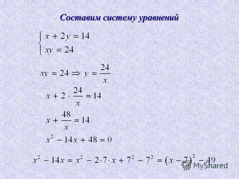Составим систему уравнений