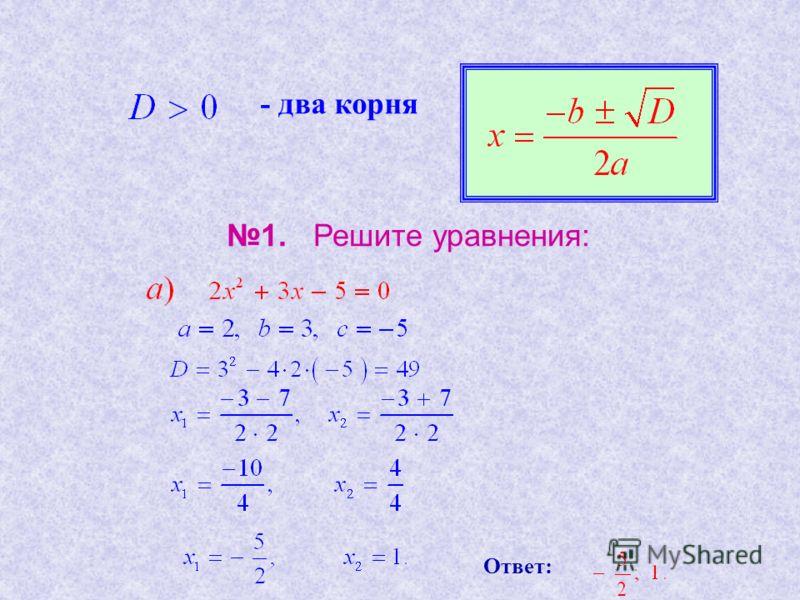 1. Решите уравнения: - два корня Ответ: